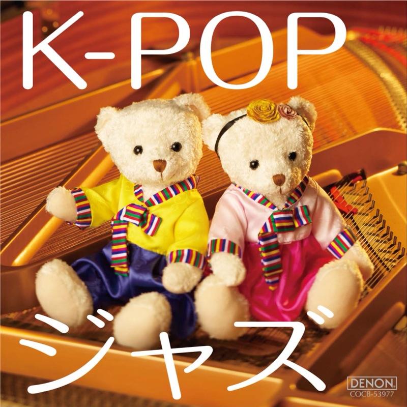 K-POPジャズ@ラジオ