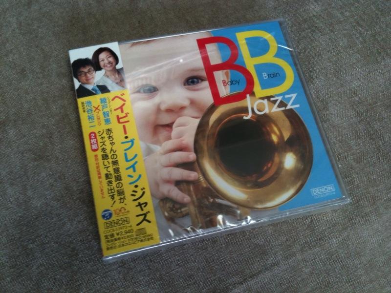 赤ちゃんにジャズ!