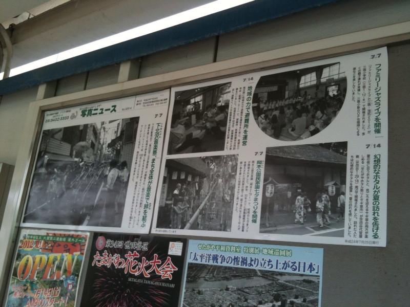 世田谷区広報板