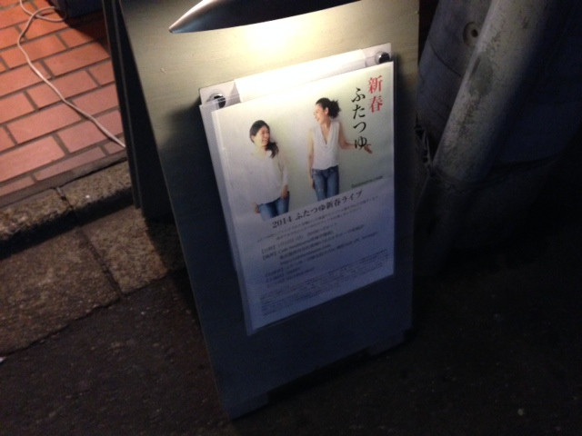 ふたつゆ新春ライブ@成城