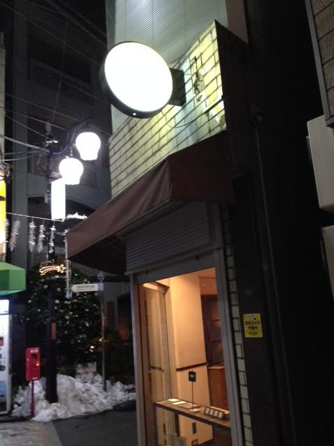 笹塚の茶日