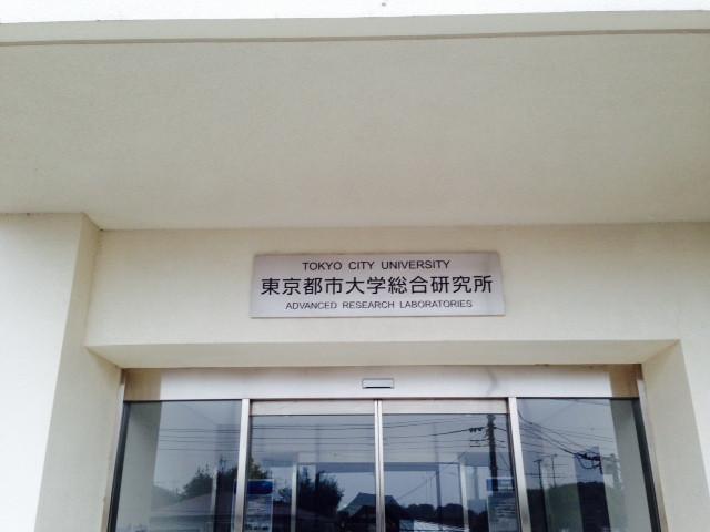 東京都市大学応用表現研究室に参画