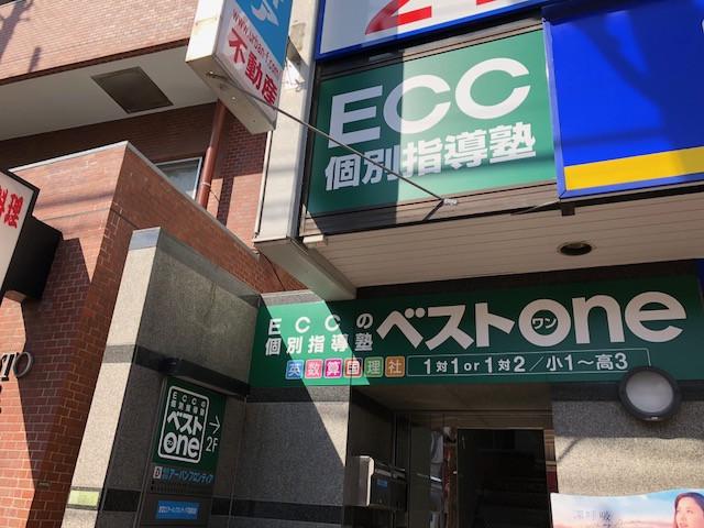 ECCベストワン世田谷校 新規開校❗️