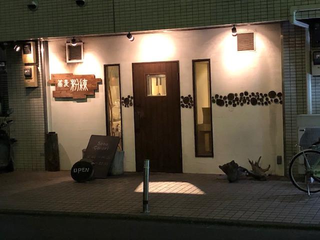 蕎麦屋&シフォン@まちだ